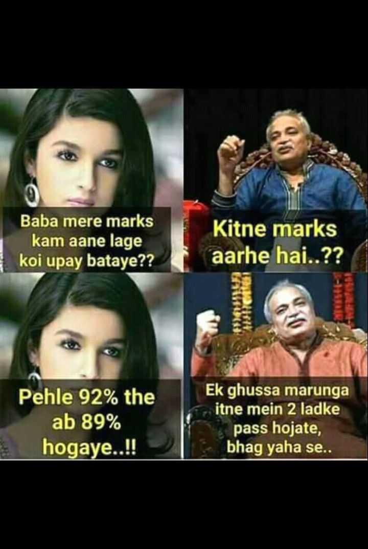 👍 शेयरचैट ग्रुप एडमिन - Baba mere marks kam aane lage koi upay bataye ? ? Kitne marks aarhe hai . . ? ? 1996 WY Pehle 92 % the ab 89 % hogaye . . ! ! Ek marunga itne mein 2 ladke pass hojate , bhag yaha se . . - ShareChat