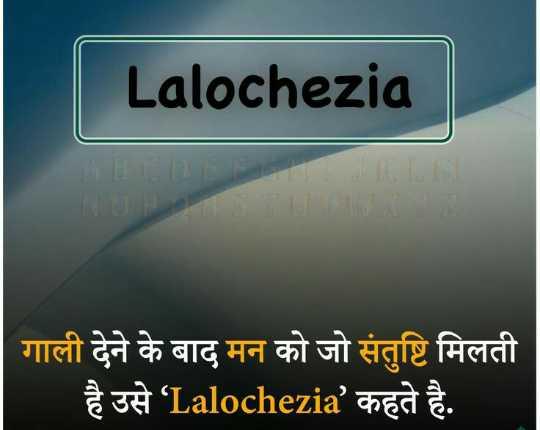 💡 शेयरचैट सामान्य ज्ञान - Lalochezia NOPTUWWX Z | गाली देने के बाद मन को जो संतुष्टि मिलती है उसे ' Lalochezia ' कहते है . - ShareChat