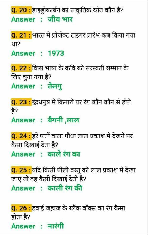 💡 शेयरचैट सामान्य ज्ञान - Q . 20 : हाइड्रोकार्बन का प्राकृतिक स्रोत कौन है ? Answer : जीव भार Q . 21 : भारत में प्रोजेक्ट टाइगर प्रारंभ कब किया गया था ? Answer : 1973 Q . 22 : किस भाषा के कवि को सरस्वती सम्मान के लिए चुना गया है ? Answer : तेलगु Q . 23 : इंद्रधनुष में किनारों पर रंग कौन कौन से होते Answer : बैगनी , लाल Q . 24 : हरे पत्तों वाला पौधा लाल प्रकाश में देखने पर कैसा दिखाई देता है ? Answer : काले रंग का Q . 25 : यदि किसी पीली वस्तु को लाल प्रकाश में देखा जाए तो वह कैसी दिखाई देती है ? Answer : काली रंग की Q . 26 : हवाई जहाज के ब्लैक बॉक्स का रंग कैसा होता है ? Answer : नारंगी - ShareChat