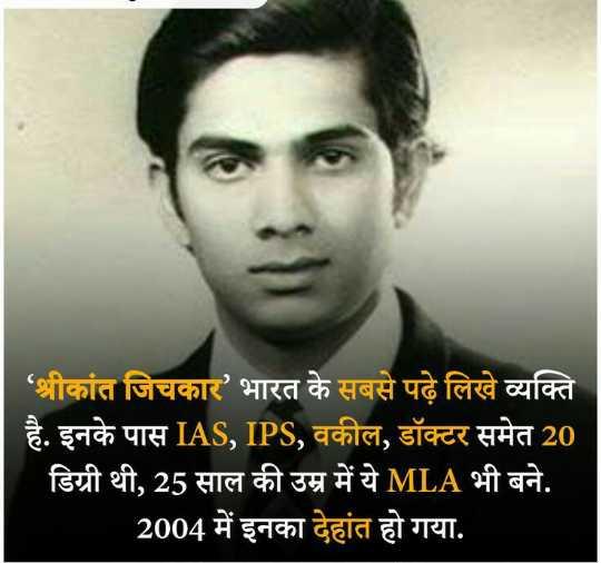 💡 शेयरचैट सामान्य ज्ञान - ' श्रीकांत जिचकार ' भारत के सबसे पढ़े लिखे व्यक्ति है . इनके पास IAS , IPS , वकील , डॉक्टर समेत 20 | डिग्री थी , 25 साल की उम्र में ये MLA भी बने . | 2004 में इनका देहांत हो गया . - ShareChat