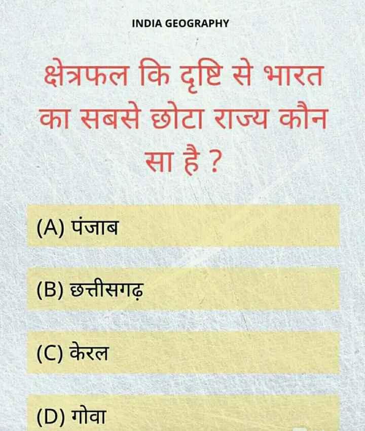 💡 शेयरचैट सामान्य ज्ञान - INDIA GEOGRAPHY क्षेत्रफल कि दृष्टि से भारत का सबसे छोटा राज्य कौन सा है ? ( A ) पंजाब ( B ) छत्तीसगढ़ ( C ) केरल ( D ) गोवा - ShareChat