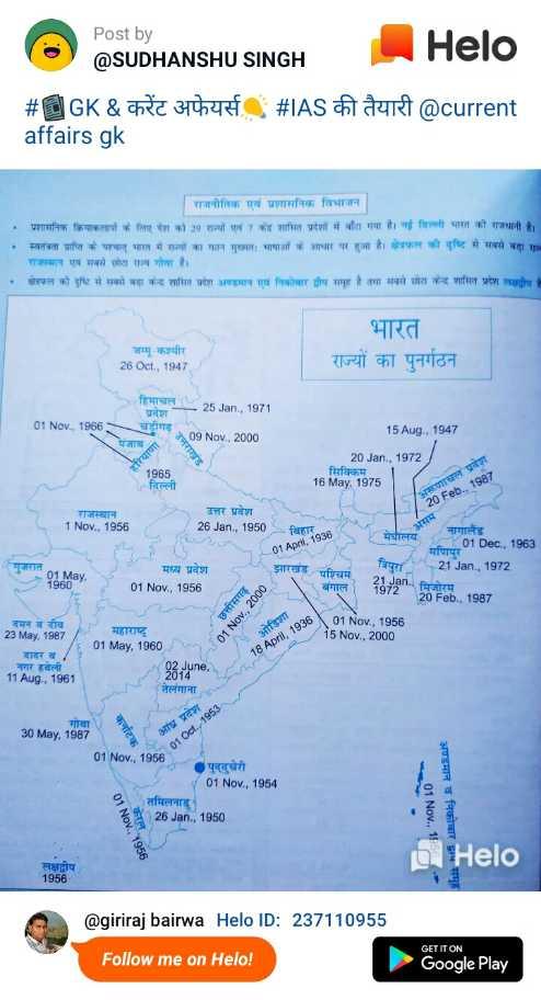 💡 शेयरचैट सामान्य ज्ञान - Post by @ SUDHANSHU SINGH _ _ _ # GK & करेंट अफेयर्स # IAS की तैयारी @ current affairs gk राजनीतिक एवं प्रशासनिक विभाजन . प्रशासनिक क्रियाकलापों के लिए देश को 29 राज्यों एवं केंद्र शासित प्रदेशों में बांटा गया है । नई दिल्ली भारत की राजधानी है । • स्वतंत्रता प्राप्ति के पश्चात् भारत में राज्यों का गठन मुख्यतः भाषाओं के आधार पर हुआ है । क्षेत्रफल की दृष्टि से सबसे बड़ा रास राजस्थान एवं सबसे छोटा राज्य गोवा है । • क्षेत्रफल की दृष्टि से सबसे बड़ा केन्द्र शासित प्रदेश अण्डमान एवं निकोबार द्वीप समूह है तथा सबसे छोटा केन्द्र शासित प्रदेश लबडीय । जम्मू - कश्मीर 26 Oct . , 1947 भारत राज्यों का पुनर्गठन हिमाचल 1971 01 Nov . , 1966 प्रदेश - 25 Jan . , 1971 - चंडीगढ़ 1909 Nov . , 2000 पंजाब 1965 दिल्ली 5 / अरुणाचल प्रदेश 20 Feb . . 1987 उत्तर प्रवेश - - / राजस्थान 1Nov . . 1956 26 Jan . , 1950 15 Aug . . 1947 20 Jan . , 1972 / सिक्किम 16May , 1975 ( - 520 बिहार L01 Dec . , 1963 मणिपुर झारखंड पश्चिम त्रिपुरा 21 Jan . , 1972 बंगाल 21Jan . . मिजोरम 20 Feb . , 1987 6 01 Nov . , 1956 15 Nov . , 2000 Mang96 मेघालय नागालैंड S OTApri . गुजरात 1960 01 May . मध्य प्रवेश 01 Nov . , 1956 1972 20Feb . . छत्तीसगढ़ 01 Nov . , 2000 ओडिशा दमन वदीव 23 May , 1987 / / दादर व नगर हवेली 11 Aug . , 1961 महाराष्ट 01 May , 1960 BAprit . 1000 iune , J तेलंगाना आंध्र प्रदेश 01 Oct . , 1953 गोवा 30 May , 1987 01 Nov . , 1956 पुदुचेरी 101 Nov . , 1954 तमिलनाडु 2026 Jan . , 1950 01 Nov . , 1956 4 - 01 Nov . , 15 अण्डमान व निकोबार लक्षद्वीप 1956 @ giriraj bairwa ID : 237110955 GET IT ON Follow me on ! Google Play - ShareChat