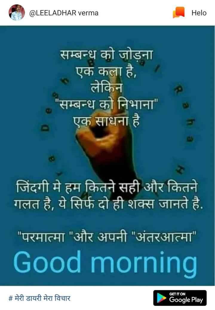 🌺 श्री गणेश - @ LEELADHAR verma सम्बन्ध को जोड़ना एक कला है , लेकिन सम्बन्ध को निभाना एक साधना है । | जिंदगी में हम कितने सही और कितने गलत है , ये सिर्फ दो ही शक्स जानते है . परमात्मा और अपनी अंतरआत्मा Good morning GET IT ON # मेरी डायरी मेरा विचार Google Play Goog - ShareChat