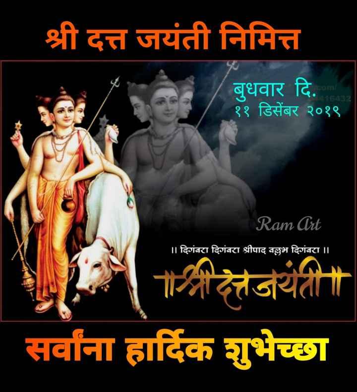 🌺श्रीदत्त जयंती २०१९ - श्री दत्त जयंती निमित्त बुधवार दि . ११ डिसेंबर २०१९ Ram Art । । दिगंबरा दिगंबरा श्रीपाद वल्लभ दिगंबरा । । गोनीदेतजयंती ॥ सर्वांना हार्दिक शुभेच्छा - ShareChat