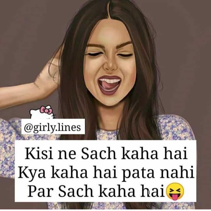 😜 संडे फंडे जोक्स - @ girly . lines Kisi ne Sach kaha hai Kya kaha hai pata nahi Par Sach kaha hai - ShareChat
