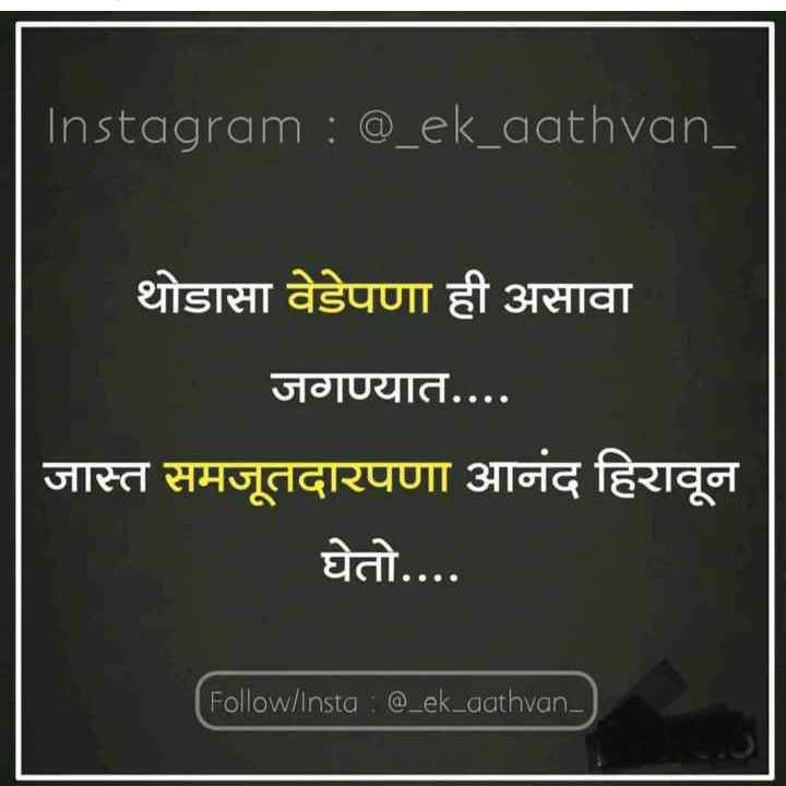👨🏻संदीप माहेश्वरी - Instagram : @ _ ek _ aathvan _ थोडासा वेडेपणा ही असावा जगण्यात . . . . जास्त समजूतदारपणा आनंद हिरावून घेतो . . . . Follow / Insta : @ _ ek _ aathvan . - ShareChat