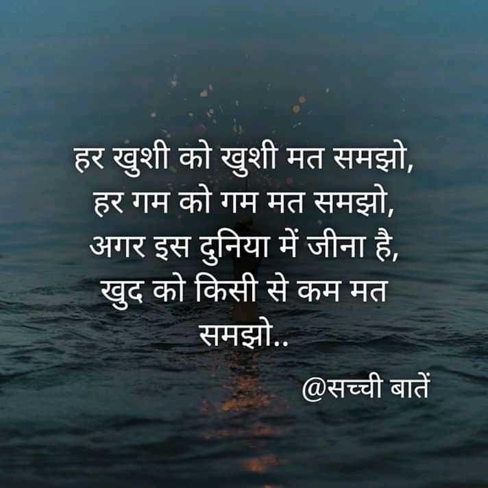 💝सची बातें💝 - हर खुशी को खुशी मत समझो , हर गम को गम मत समझो , अगर इस दुनिया में जीना है , खुद को किसी से कम मत समझो . . @ सच्ची बातें - ShareChat