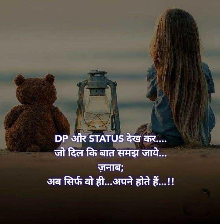 सच्ची बातें 😊😊 - DP और STATUS देख कर . . . . जो दिल कि बात समझ जाये . . . जनाब ; अब सिर्फ वो ही . . . अपने होते हैं . . . ! ! - ShareChat