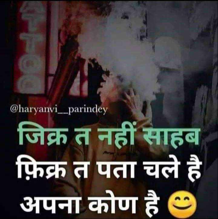 सच्ची बात🙏🙏 - @ haryanvi _ _ parindey जिक्र त नहीं साहब फ़िक्र त पता चले है अपना कोण है 9 - ShareChat