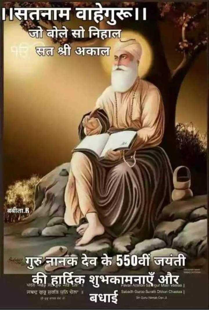 🙏 सतनाम वाहेगुरु - सतनाम वाहेगुरू | | जो बोले सो निहाल १ सत श्री अकाल बबीता . R गुरु नानक देव के 550वीं जयंती की हार्दिक शुभकामनाएँ और बदल जत मधत तानु मटि पठि सेसा ॥ Sacadh Gupo Surat Dihun Chaisa | | SACena tumat Daya - ShareChat
