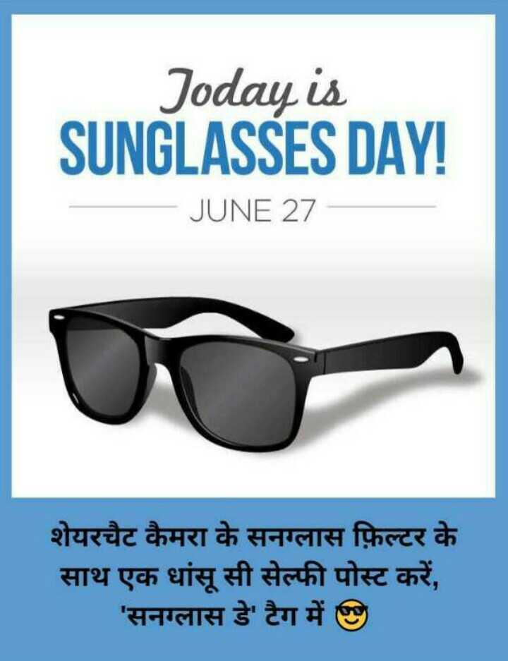 😎सनग्लास डे - Today is SUNGLASSES DAY ! JUNE 27 शेयरचैट कैमरा के सनग्लास फ़िल्टर के साथ एक धांसू सी सेल्फी पोस्ट करें , ' सनग्लास डे ' टैग में ) - ShareChat