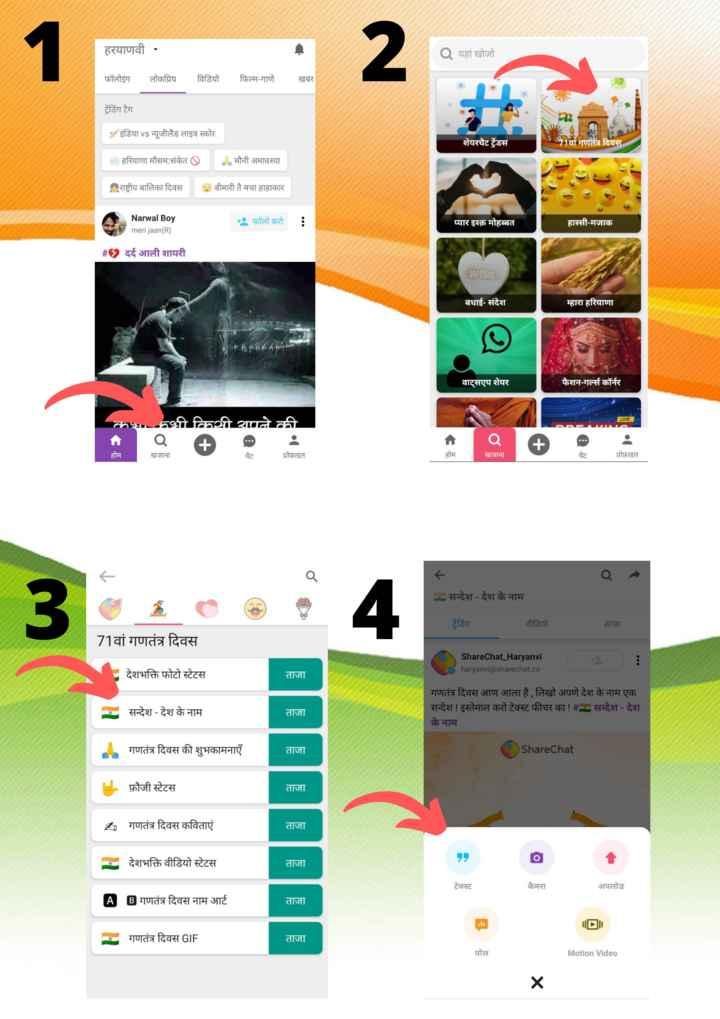 🇮🇳 सन्देश - देश के नाम  - हरयाणवी . Q यहां खोजो फॉलोइंग लोकप्रिय विडियो फिल्म - गाणे खबर ट्रेंडिंग टैग इंडिया vs न्यूजीलैंड लाइव स्कोर शेयरचैट ट्रेंडस 71वां गणतंत्र दिवस हरियाणा मौसम : संकेत . मौनी अमावस्या राष्ट्रीय बालिका दिवस   बीमारी तै मचा हाहाकार Narwal Boy meri jaan ( R ) + फॉलो करो : प्यार इश्क़ मोहब्बत हास्सी - मजाक # , दर्द आली शायरी WISH बधाई - संदेश म्हारा हरियाणा वाट्सएप शेयर फैशन - गर्ल्स कॉर्नर LIVE थी किसी सपने की   Q4 . . होम खजाना चैट प्रोफ़ाइल हो खजाना चैट प्रोफ़ाइल २0 @ - सन्देश - देश के नाम ट्रेंडिंग वीडियो ताजा 71वां गणतंत्र दिवस ShareChat _ Haryanvi haryanvi @ sharechat . co देशभक्ति फोटो स्टेटस S ताजा = सन्देश - देश के नाम गणतंत्र दिवस आण आला है , लिखो अपणे देश के नाम एक सन्देश ! इस्तेमाल करो टेक्स्ट फीचर का ! # = सन्देश - देश के नाम ताजा गणतंत्र दिवस की शुभकामनाएँ ताजा ShareChat d फ़ौजी स्टेटस ताजा 4 गणतंत्र दिवस कविताएं ताजा - देशभक्ति वीडियो स्टेटस ताजा टेक्स्ट कैमरा अपलोड A B गणतंत्र दिवस नाम आर्ट ताजा - गणतंत्र दिवस GIF ताजा पोल Motion Video - ShareChat