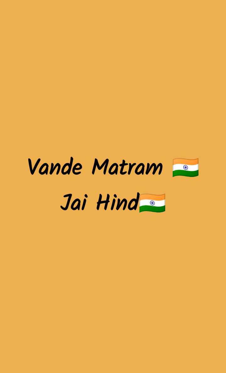 🇮🇳 सन्देश - देश के नाम - Vande Matram - Jai Hinde - ShareChat
