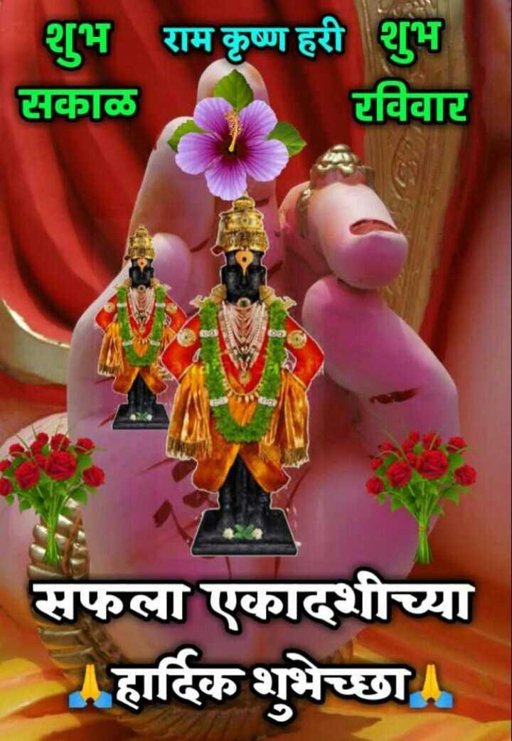 saphala ekadashi 2021 date,saphala ekadashi 2021,saphala ekadashi 2021,सफला एकादशी 2021,सफला एकादशी शुभेच्छा मराठी,सफला एकादशीच्या शुभेच्छा संदेश