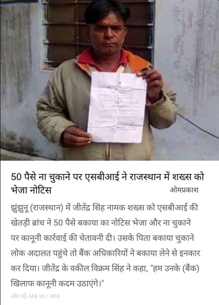 📰 समाचार एवं न्यूज़ पेपर क्लिप - 50 पैसे ना चुकाने पर एसबीआई ने राजस्थान में शख्स को भेजा नोटिस ओमप्रकाश झुंझुनू ( राजस्थान ) में जीतेंद्र सिंह नामक शख्स को एसबीआई की खेतड़ी ब्रांच ने 50 पैसे बकाया का नोटिस भेजा और ना चुकाने पर कानूनी कार्रवाई की चेतावनी दी । उसके पिता बकाया चुकाने लोक अदालत पहुंचे तो बैंक अधिकारियों ने बकाया लेने से इनकार कर दिया । जीतेंद्र के वकील विक्रम सिंह ने कहा , हम उनके ( बैंक ) खिलाफ कानूनी कदम उठाएंगे । और पढ़ें ANI पर / आज - ShareChat