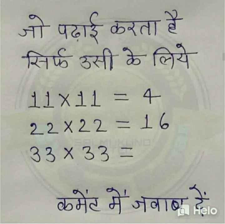 🧮 सरल गणित / Reasoning - जो पढाई करता है सिर्फ उसी के लिये 11x11 = 4 22 X 22 = 16 33333 - ळमेर में जवाब में - ShareChat