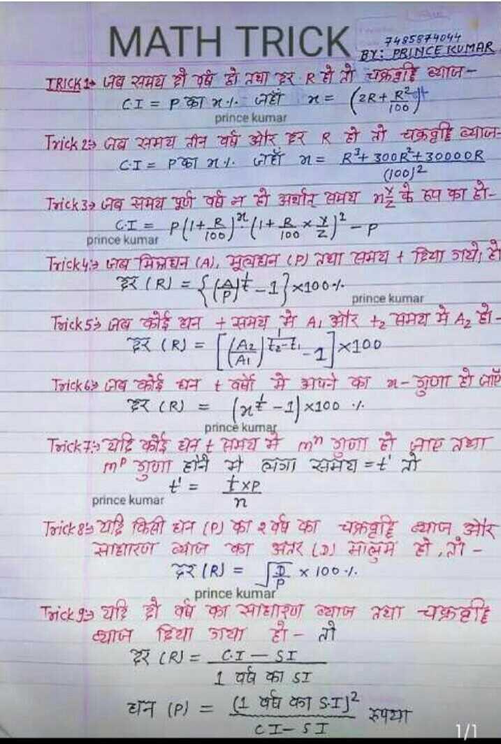 🧮 सरल गणित / Reasoning - 7495874044 BY : PRINCE KUMAR ( 10012 LAI MATH TRICK7485974044 TRICK 2 ( जब समयकोई हो तथा रोचकी मान _ _ CT = P का / - जहाँ ( 2R + RS prince kumar Trick 23 जब समय तीन वर्ष और र हो तो चको व्यान CI = P272 . GET = R ' + 300R + 30000R Trick32 भव समय पूर्ण वर्षा न हो अर्थात् समय के हप का हो T = P ( 148 ) ( I + BOY ) - P prince kumar Trick५ : जब मिजघन ( A ) , मूलधन तथा समय दिया गया है । _ _ _ R ( R ) = S t - 13 100 - 1 - atin UP p rince kumar Tick5 - कोई धन + समय मेA और समय में A _ _ _ ( R ) = FAE - - 1 / x100 Trick6ser कोई न । वर्मो से अपने का - गणा हो l र ( R ) = ( 2tt - 1 / x100 / prince kumar Trick : यदि कोई धन समय मे mm Yoनाराया MPणा होने से लगा समतो t = txp . prince kumar Tricks यदि किसी धेन ) का २ प का चक्रवृद्धि ब्याज और साधारण व्याज का अरसालम होता - _ _ ( R ) = Ex 100 / prince kumar Tice यदि वर्ष का साधारण व्याज या चक्रही व्याज दिया गया हो - ती RCRJ = CI - SI 1 वर्ष का ST चन ( P ) = ( 47 STime CI - SI - ShareChat
