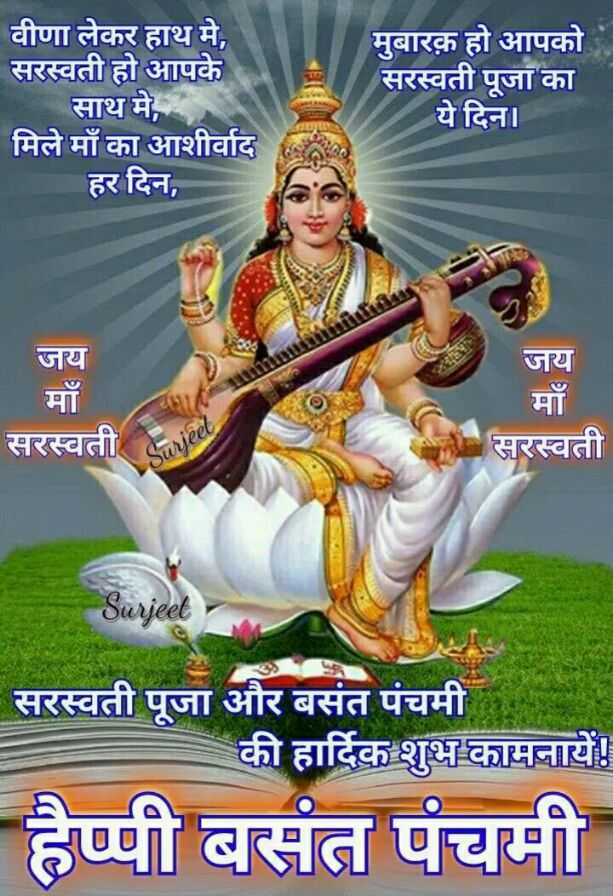 🙏 सरस्वती पूजा 🌻 - वीणा लेकर हाथ मे , सरस्वती हो आपके साथ मे , मिले माँ का आशीर्वाद हर दिन , मुबारक हो आपको सरस्वती पूजा का ये दिन । जय ELETRIBINI जय माँ सरस्वती सरस्वती Surjeet Surjeet सरस्वती पूजा और बसंत पंचमी की हार्दिक शुभ कामनायें ! हैप्पी बसंत पंचमी - ShareChat