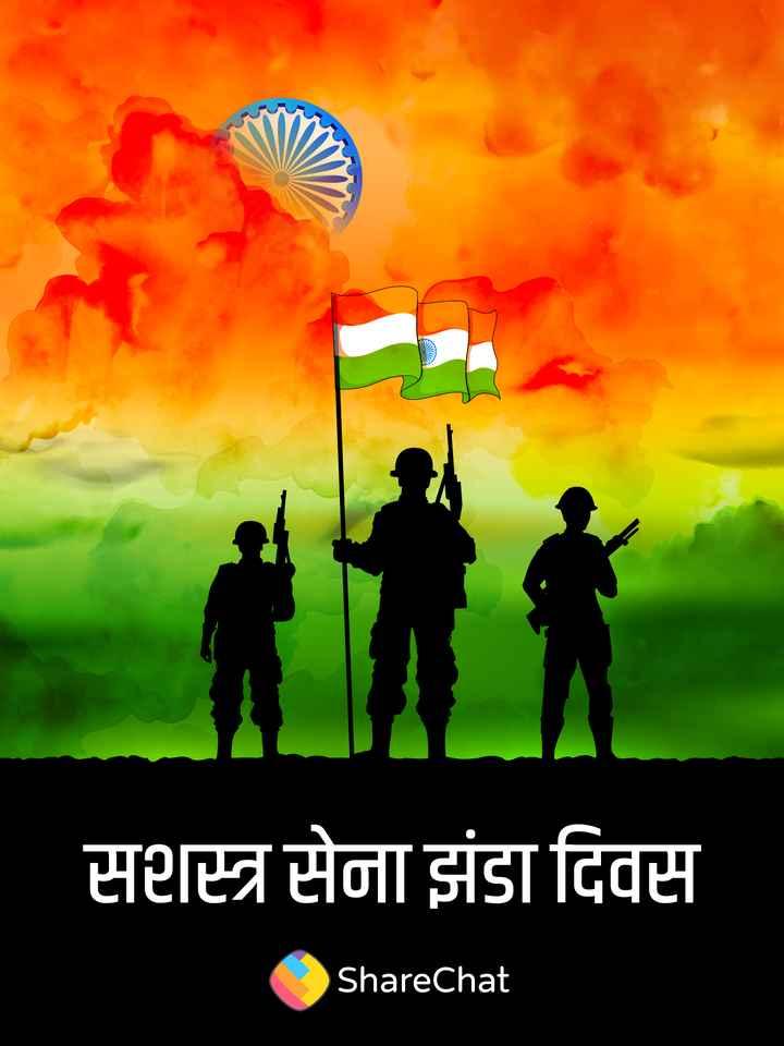 🇮🇳 सशस्त्र सेना झंडा दिवस - सशस्त्र सेना झंडा दिवस ShareChat - ShareChat