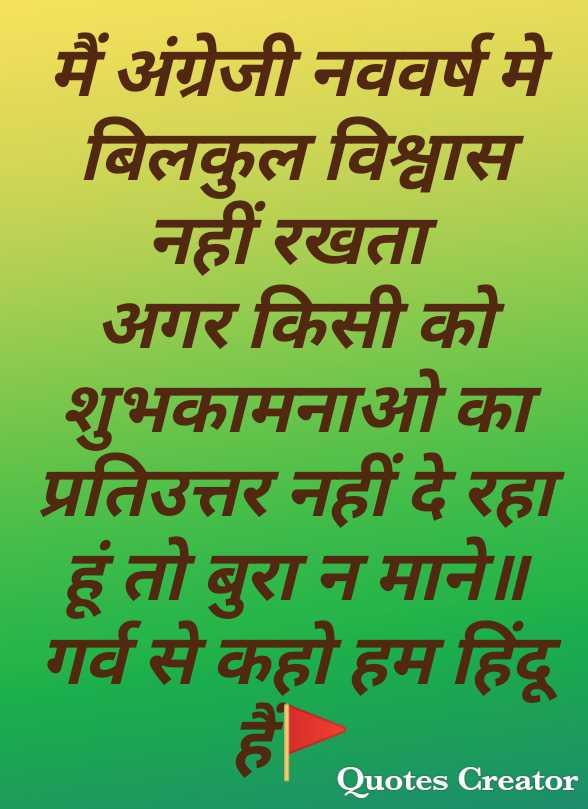 🎉साल का पहला दिन 😊 - मैं अंग्रेजी नववर्ष में बिलकुल विश्वास नहीं रखता अगर किसी को शुभकामनाओ का प्रतिउत्तर नहीं दे रहा हं तो बुरा न माने ॥ गर्व से कहो हम हिंदू Quotes Creator Quotes Creator - ShareChat