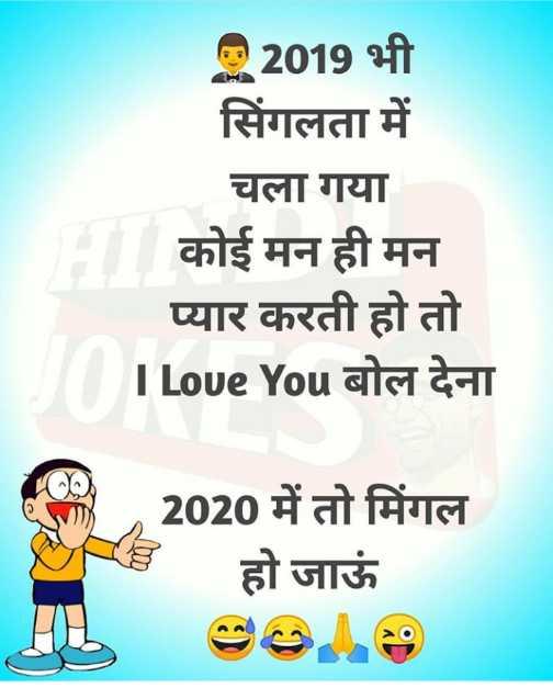 🕴 सिंगल लाइफ बेस्ट लाइफ - 02019 भी सिंगलता में चला गया कोई मन ही मन प्यार करती हो तो I Love You बोल देना 1 2020 में तो मिंगल ह हो जाऊ - ShareChat