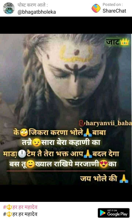 👌👌सुथरी बात अर सोच - Smile पोस्ट करण आले : Posted on : ShareChat @ bhagatbholeka जाट haryanvii baba के जिकरा करणा भोले बाबा तन्नै सारा बेरा कहाणी का माडा टैम तै तेरा भक्त आप ! बदल देगा बस तू ख्याल राखिये मरजाणी का जय भोले की _ _ # हर हर महादेव # ॥ हर हर महादेव GET IT ON Google Play - ShareChat