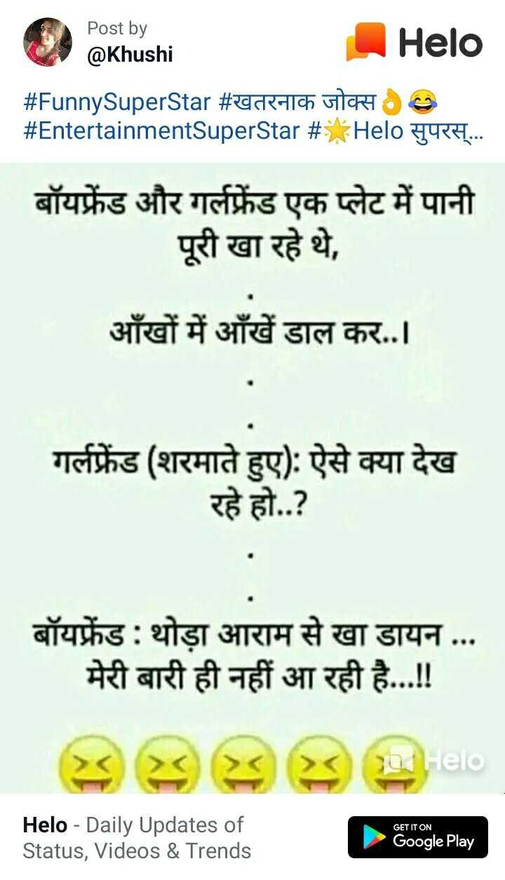 👌👌सुथरी बात अर सोच - Orkhushi Post by @ Khushi # FunnySuperstar # खतरनाक जोक्स 0 # EntertainmentSuperstar # * सुपरस् . . . बॉयफ्रेंड और गर्लफ्रेंड एक प्लेट में पानी पूरी खा रहे थे , आँखों में आँखें डाल कर . . . गर्लफ्रेंड ( शरमाते हुए ) : ऐसे क्या देख रहे हो . . ? बॉयफ्रेंड : थोड़ा आराम से खा डायन . . . मेरी बारी ही नहीं आ रही है . . . ! ! 0 GET IT ON - Daily Updates of Status , Videos & Trends Google Play - ShareChat