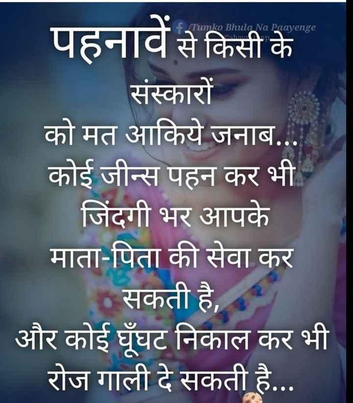 👌👌सुथरी बात अर सोच - Tumko Bhula Na Paayenge Odhna . p . क पहनावें से किसी के संस्कारों को मत आकिये जनाब . . . कोई जीन्स पहन कर भी जिंदगी भर आपके माता - पिता की सेवा कर सकती है , और कोई घूघट निकाल कर भी _ _ रोज गाली दे सकती है . . . - ShareChat