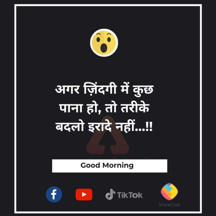 🌹🌹 सुप्रभात🌹🌹 - अगर ज़िंदगी में कुछ पाना हो , तो तरीके बदलो इरादे नहीं . . . ! ! Good Morning ▸ ShareChat - ShareChat