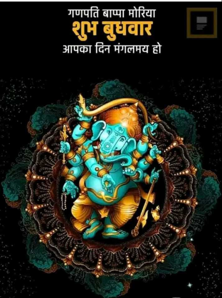 🌄सुप्रभात - गणपति बाप्पा मोरिया शुभ बुधवार आपका दिन मंगलमय हो - ShareChat