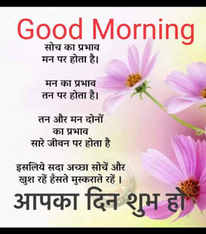 🌞सुप्रभात 🌞 - Good Morning सोच का प्रभाव मन पर होता है । मन का प्रभाव तन पर होता है । तन और मन दोनों का प्रभाव सारे जीवन पर होता है इसलिये सदा अच्छा सोचें और खुश रहें हँसते मुस्कराते रहें । आपका दिन शुभ हो - ShareChat