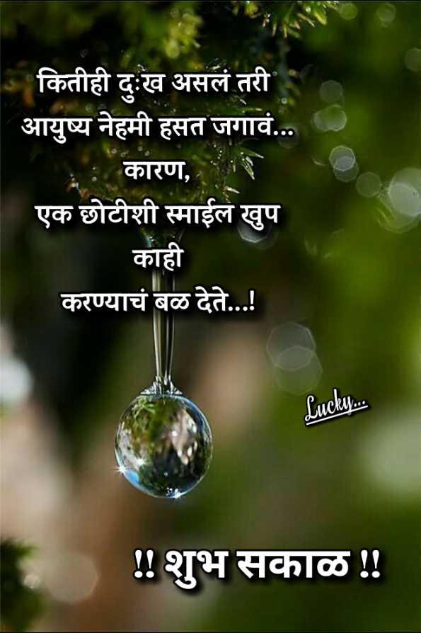 🌄सुप्रभात - कितीही दुःख असलं तरी आयुष्य नेहमी हसत जगावं . . . : कारण , एक छोटीशी स्माईल खुप काही करण्याचं बळ देते . . . ! Lucky . . . ! ! शुभ सकाळ ! ! - ShareChat