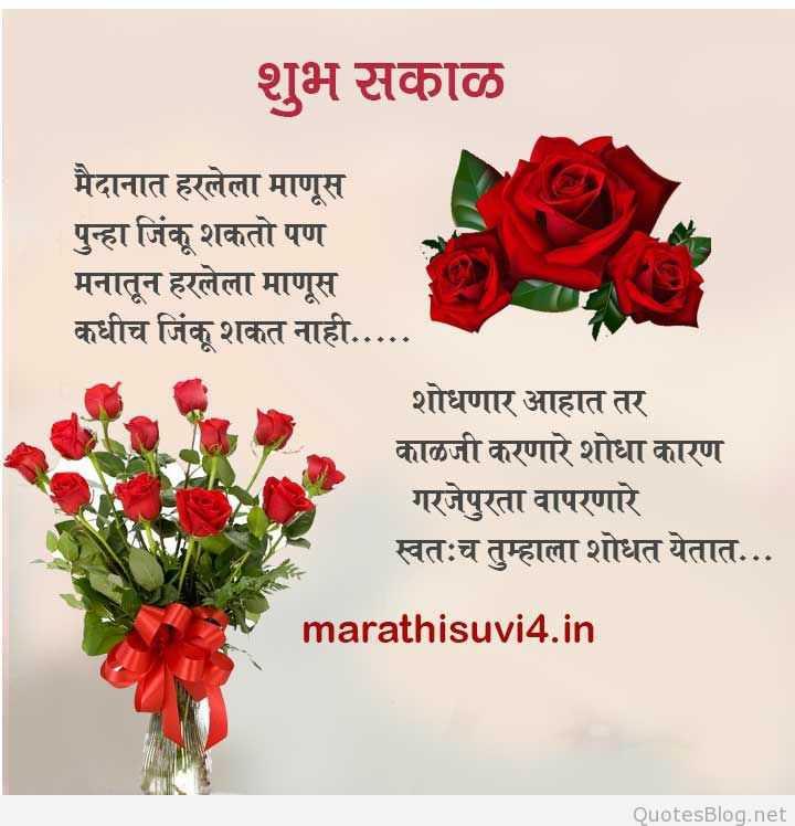 🌄सुप्रभात - शुभ सकाळ मैदानात हरलेला माणूस पुन्हा जिंकू शकतो पण मनातून हरलेला माणूस कधीच जिंकू शकत नाही . . . . . शोधणार आहात तर काळजी करणारे शोधा कारण गरजेपुरता वापरणारे स्वतःच तुम्हाला शोधत येतात . . . marathisuvi4 . in QuotesBlog . net - ShareChat