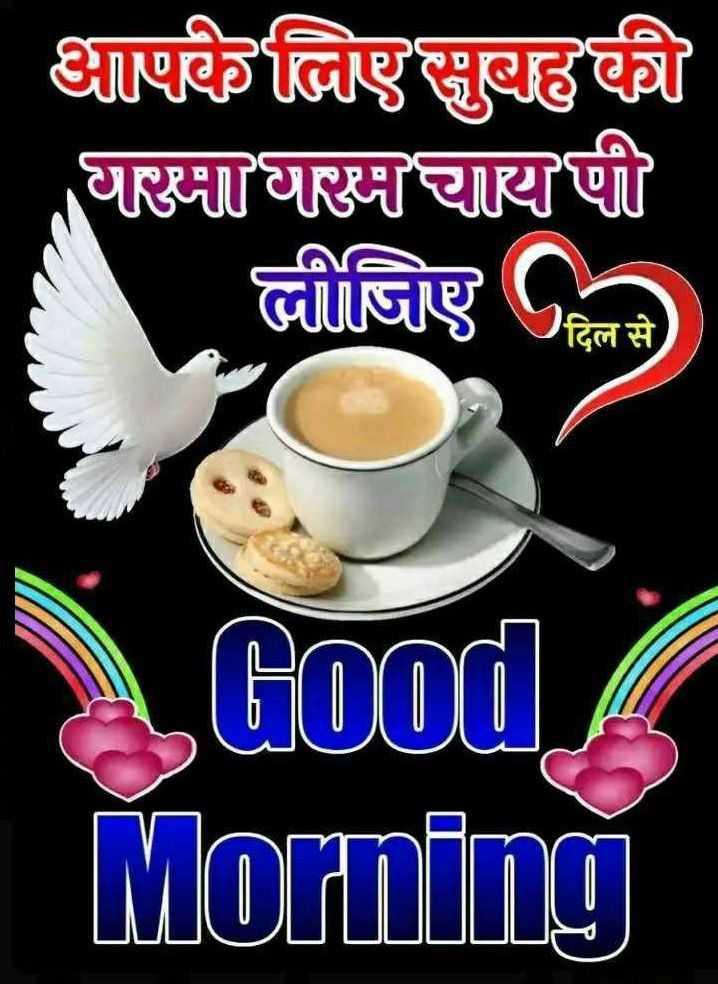 🌞 सुप्रभात 🌞 - आपके लिए सुबह की गरमागरम चाय पी लीजिए दिल से Good Morning - ShareChat