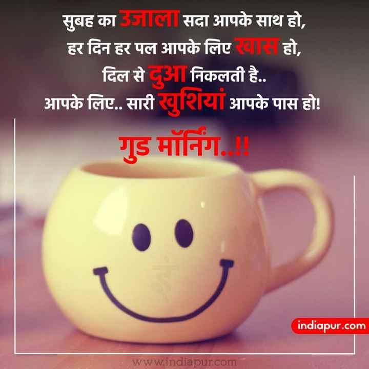 🌄सुप्रभात - सुबह का जाला सदा आपके साथ हो , हर दिन हर पल आपके लिए खास हो , ' दिल से निकलती है . . आपके लिए . . सारी खुशिया आपके पास हो ! गुड मॉनिंग . indiapur . com www . indiapur . com - ShareChat