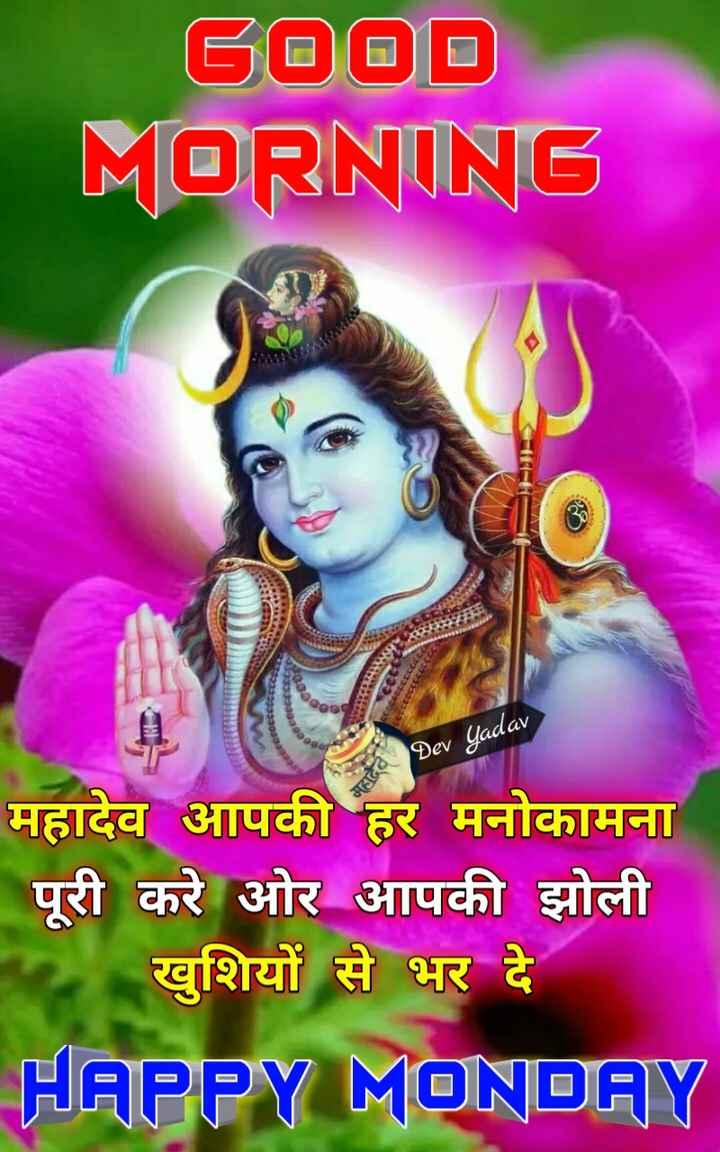 🌄  सुप्रभात - GOOD MORNING PA BE reO 23aaaasp ecocDECE & Dev Yadav महादेव आपकी हर मनोकामना पूरी करे ओर आपकी झोली खुशियों से भर दे HAPPY MONDAY - ShareChat