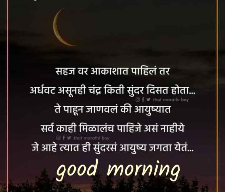 🌄सुप्रभात - @ fy that marathi boy सहज वर आकाशात पाहिलं तर अर्धवट असूनही चंद्र किती सुंदर दिसत होता . . . ते पाहून जाणवलं की आयुष्यात सर्व काही मिळालंच पाहिजे असं नाहीये जे आहे त्यात ही सुंदरसं आयुष्य जगता येतं . . . good morning ofy that marathi boy - ShareChat