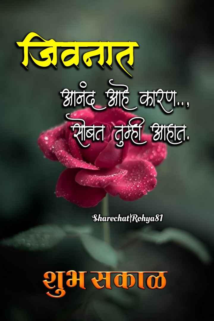 🌄सुप्रभात - जिवतात झिानंद आहे कारण . . , सोबत तुम्ही आहात . Sharechat | Rohya81 शुभ सकाळ - ShareChat