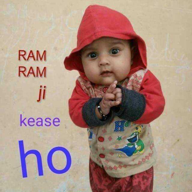 सुप्रभात - RAM RAM kease ho - ShareChat