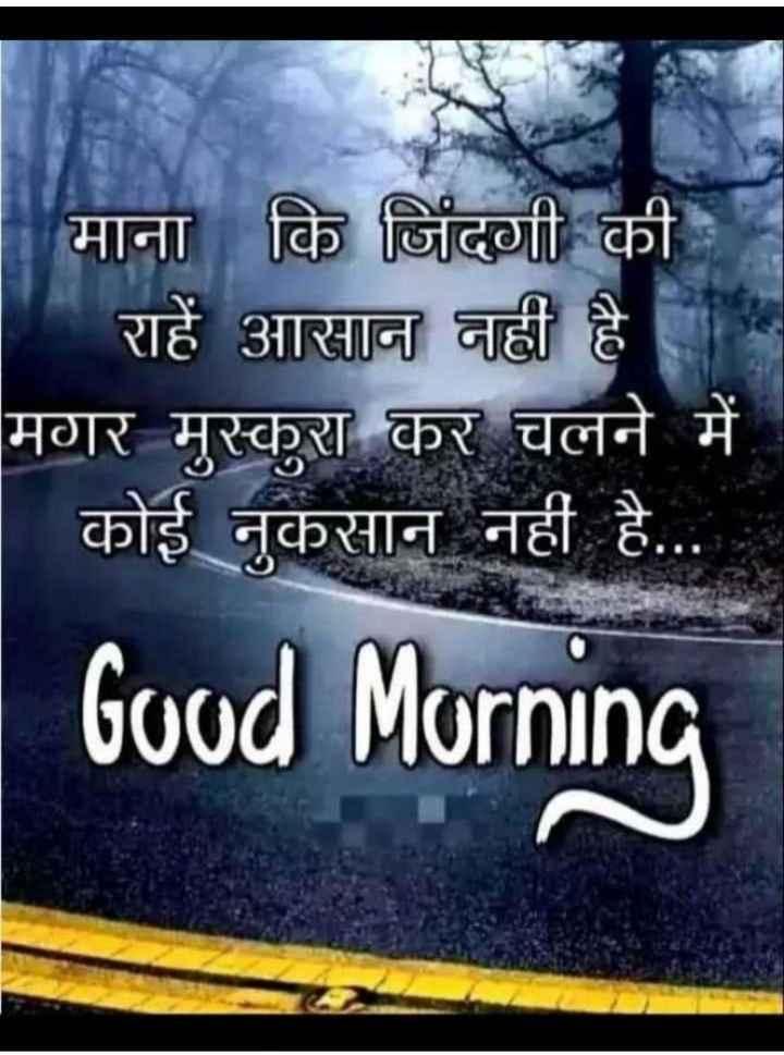 🌄  सुप्रभात - । माना कि जिंदगी की राहें आसान नहीं है मगर मुस्कुरा कर चलने में कोई नुकसान नहीं है . . . Good Morning - ShareChat