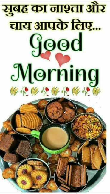 ⛱सुबह का नाश्ता - सुबह का नाश्ता और चाय आपके लिए . . . Good Morning - ShareChat