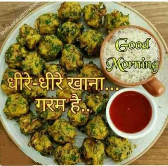 ⛱सुबह का नाश्ता - thefoodiewiththeboo Good Morning धीरे - धीरे खाना . . गरम है । - ShareChat