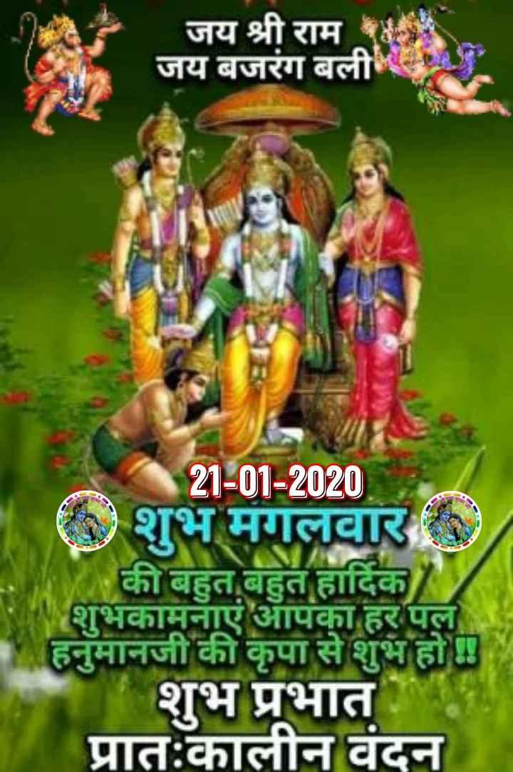 🌞सुबह की पूजा - जय श्री राम के जय बजरंग बली 21 - 01 - 2020 शुभ मंगलवार की बहुत बहुत हार्दिक शुभकामनाएं आपका हर पल हनुमानजी की कृपा से शुभ हो । शुभ प्रभात प्रातःकालीन वंदन - ShareChat