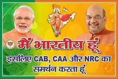 🙏 सुषमा स्वराज जी की सीख - में भारतीय हूं इसलिए CAB , CAA और NRC का समर्थन करता हूं - ShareChat
