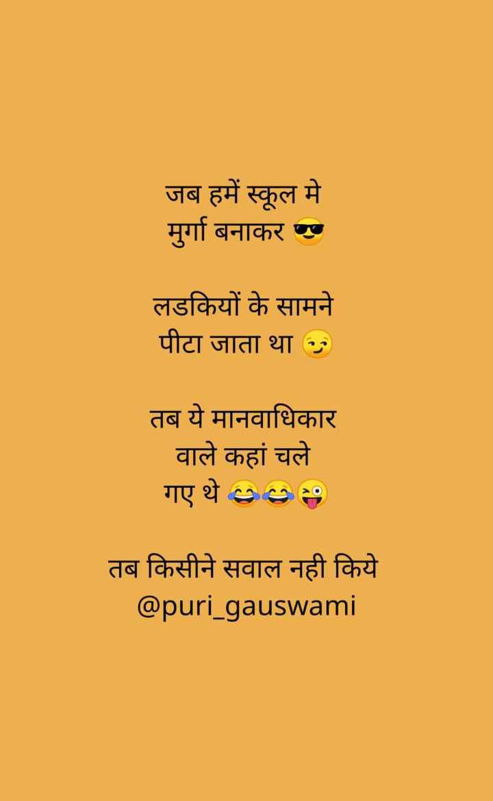🧹स्वच्छ भारत मिशन - जब हमें स्कूल मे मुर्गा बनाकर लडकियों के सामने पीटा जाता था • तब ये मानवाधिकार वाले कहां चले गए थे SS तब किसीने सवाल नही किये @ puri _ gauswami - ShareChat