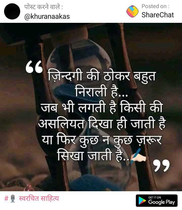 🎙 स्वरचित साहित्य - पोस्ट करने वाले : @ khuranaakas Posted on : ShareChat . . जिन्दगी की ठोकर बहुत निराली है . . . जब भी लगती है किसी की असलियत दिखा ही जाती है या फिर कुछ न कुछ ज़रूर सिखा जाती है . . . # स्वरचित साहित्य GET IT ON Google Play - ShareChat