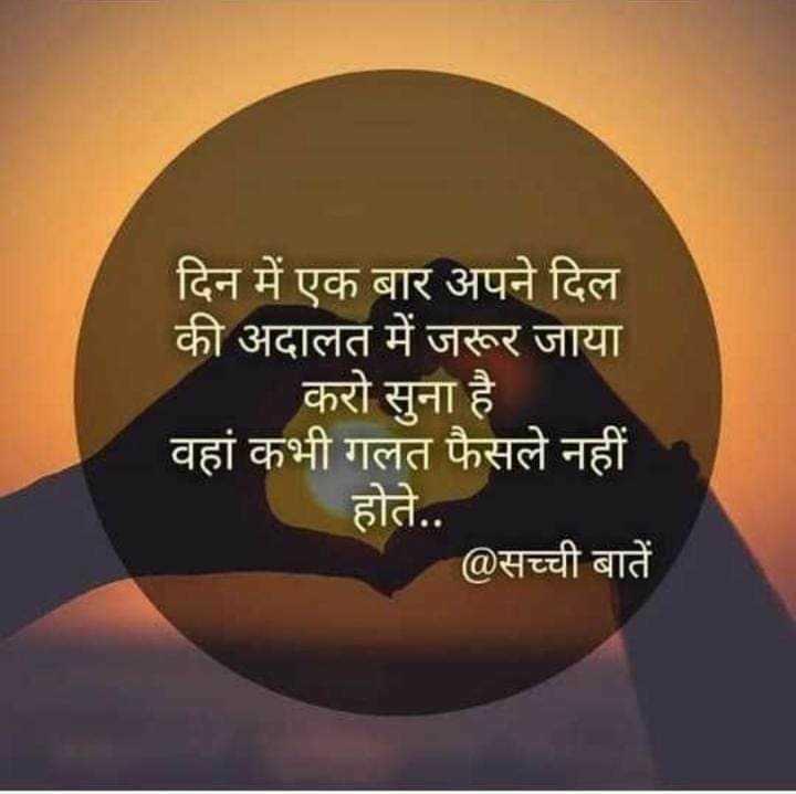 🎙 स्वरचित साहित्य - दिन में एक बार अपने दिल की अदालत में जरूर जाया करो सुना है वहां कभी गलत फैसले नहीं होते . . @ सच्ची बातें - ShareChat