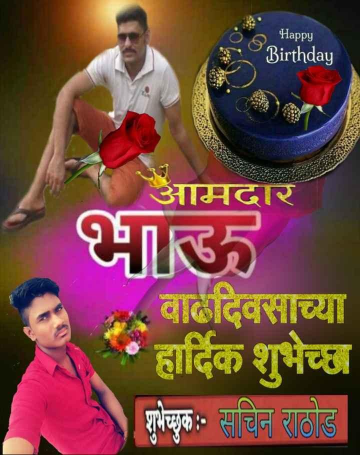🙏स्वामी समर्थ - Happy Birthday आमदार भाऊ वाढदिवसाच्या • हार्दिक शुभेच्छा शुभेच्छुक : - सचिन राठोड - ShareChat