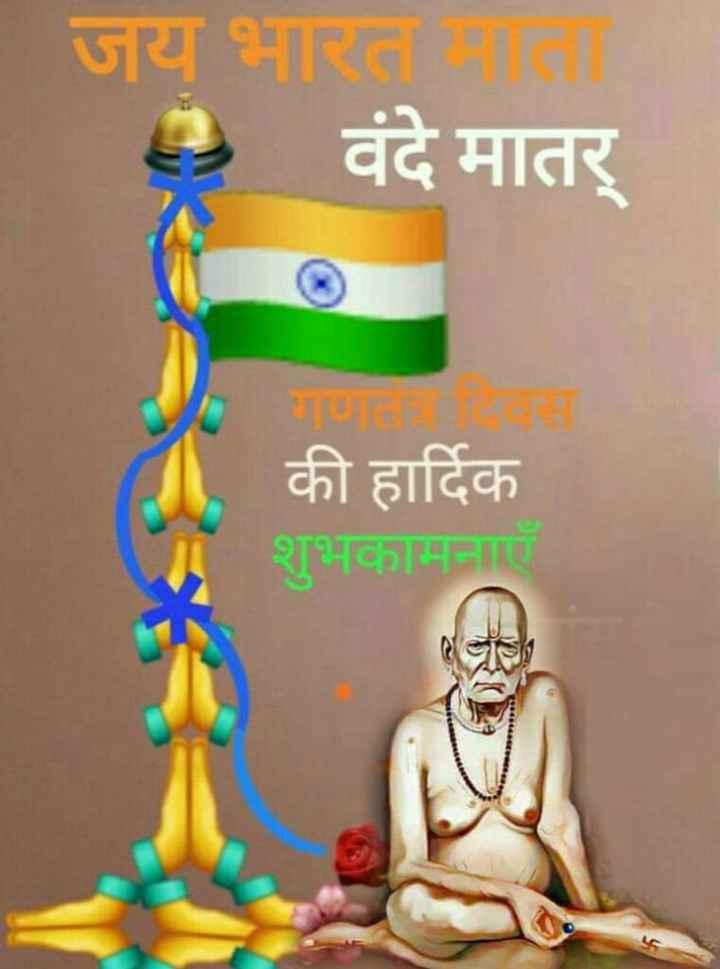 🙏स्वामी समर्थ - जय भारतता वंदे मातर की हार्दिक शुभकामनाएं - ShareChat