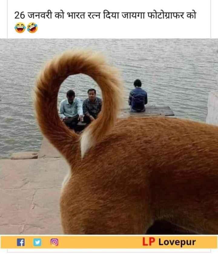 😄 हँसिये और हँसाइये 😃 - 26 जनवरी को भारत रत्न दिया जायगा फोटोग्राफर को LP Lovepur - ShareChat